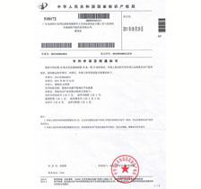 国家发明专利(移相式电磁平衡调压yabo888阿根廷装置)
