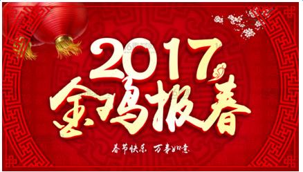 2017年春节海威特节能祝您新春快乐!(放假通知)